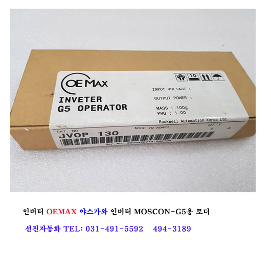 [RS Automation (OEMax)]인버터 OEMAX 야스가와 인버터 MOSCON-G5용 로